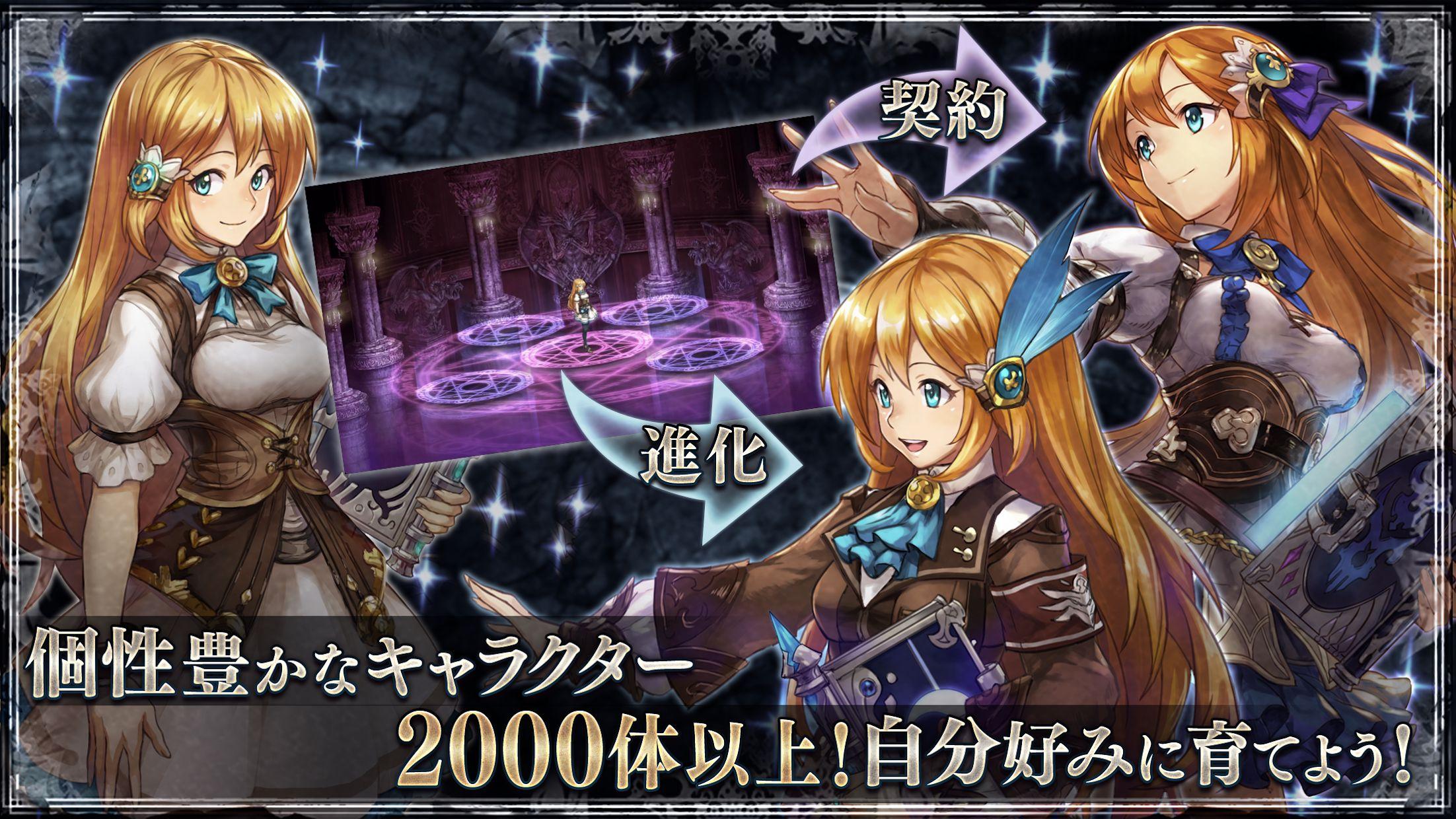 幻兽契约CRYPTRACT(日服) 游戏截图3