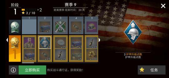世界战争:英雄——这也许是最好玩的二战FPS手游了 图片9