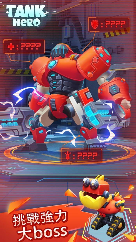 坦克英雄-火力全开 游戏截图5
