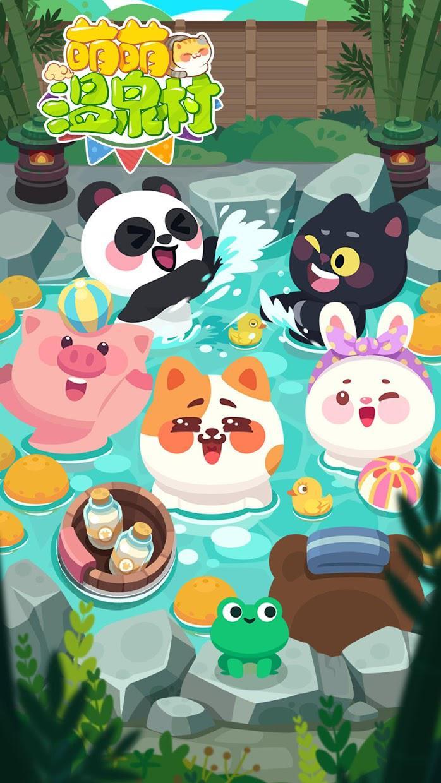 温泉谷物语 游戏截图1