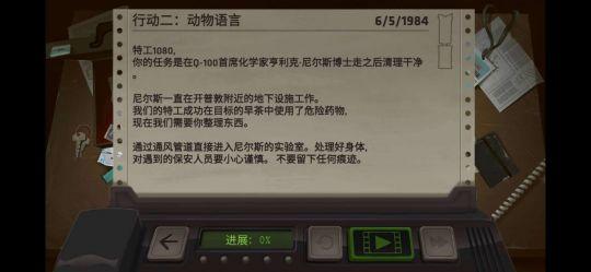 """死无对证:新颖的""""反侦探""""游戏,你能瞒天过海,掩盖一切吗? 图片3"""