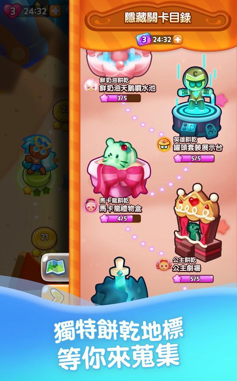 姜饼人消消乐 游戏截图5