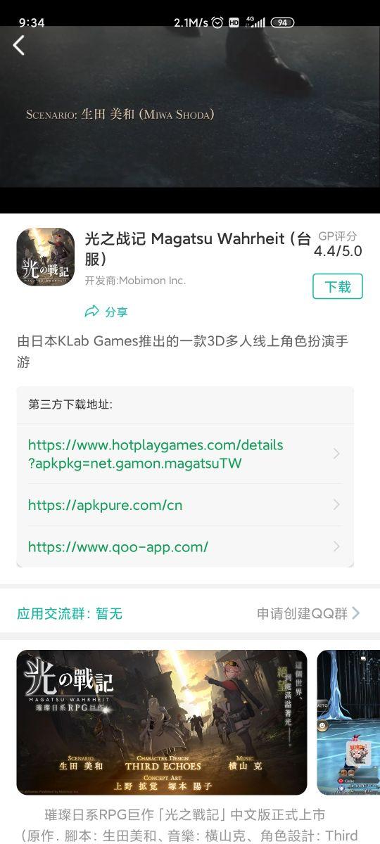 哪里能玩《光之战记 Magatsu Wahrheit(台服)》 图片8