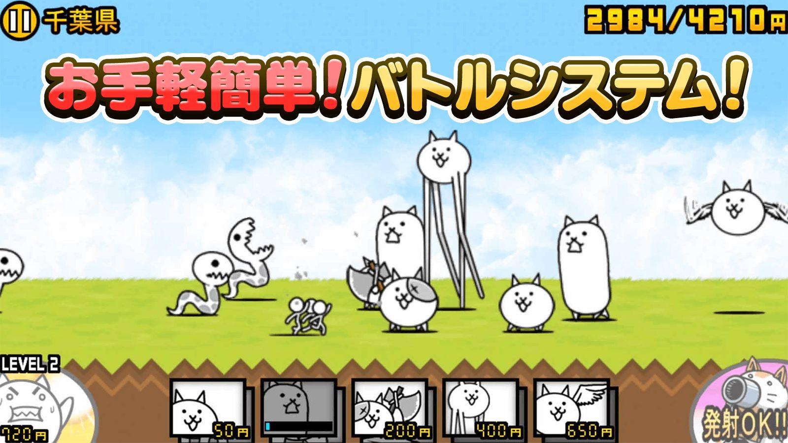 猫咪大战争(日服) 游戏截图2