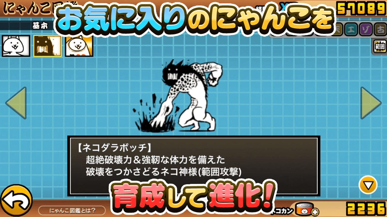 猫咪大战争(日服) 游戏截图3