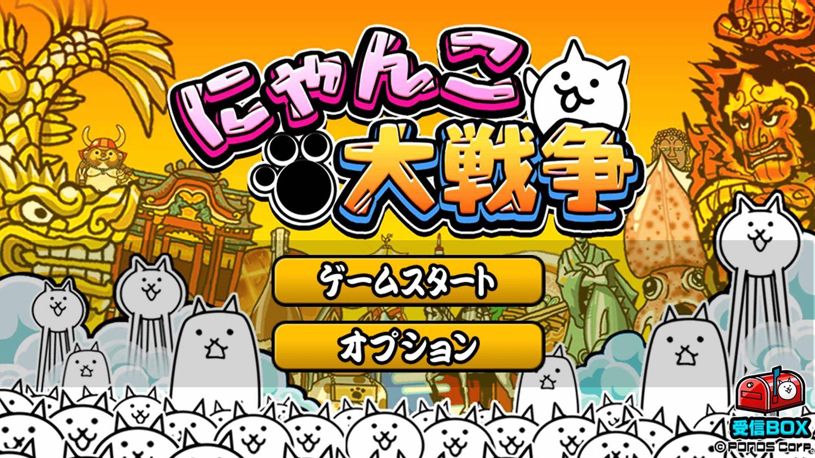 猫咪大战争(日服) 游戏截图5