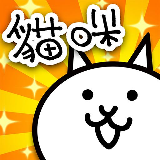 猫咪大战争(台服)