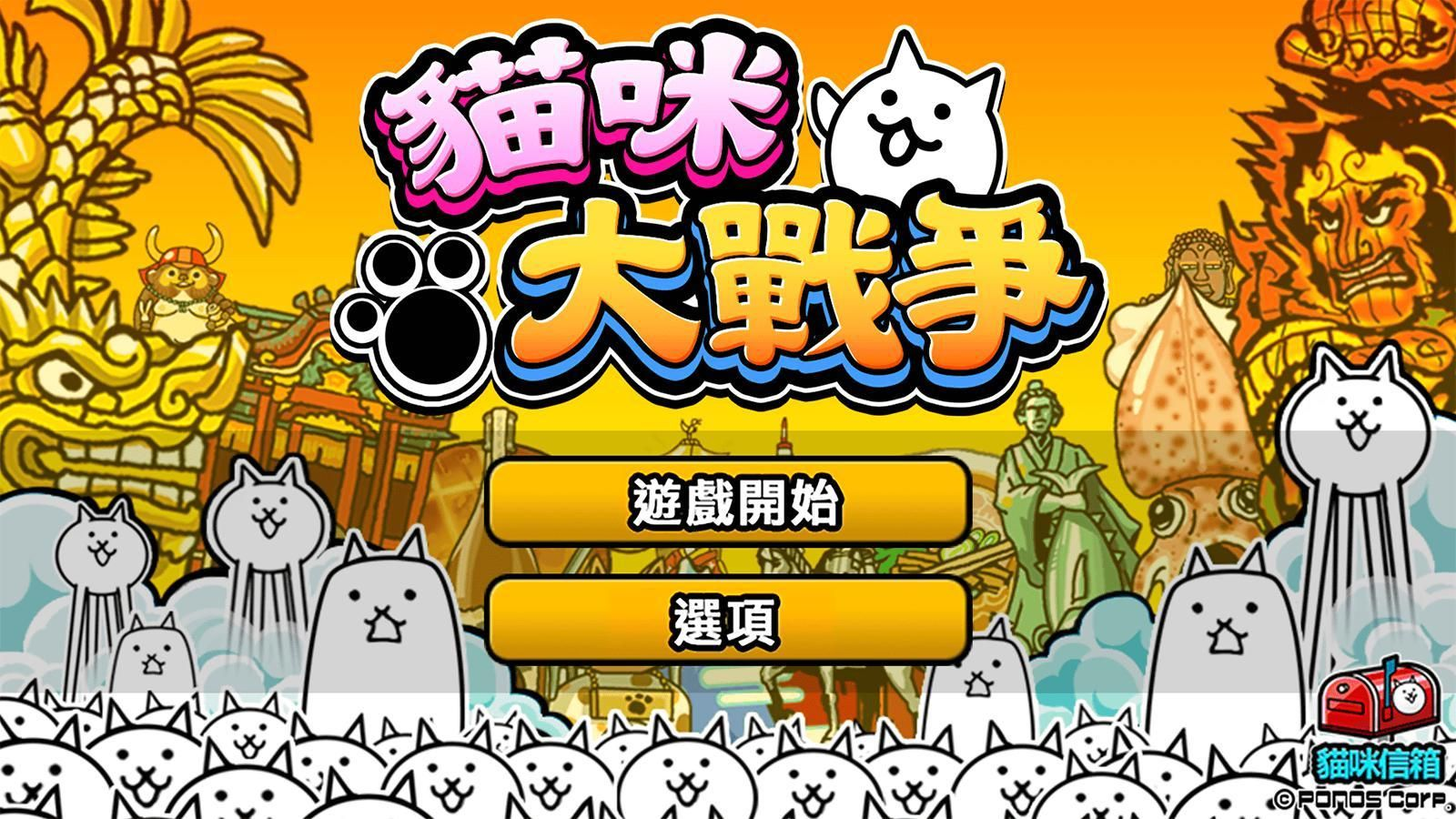 猫咪大战争(台服) 游戏截图1