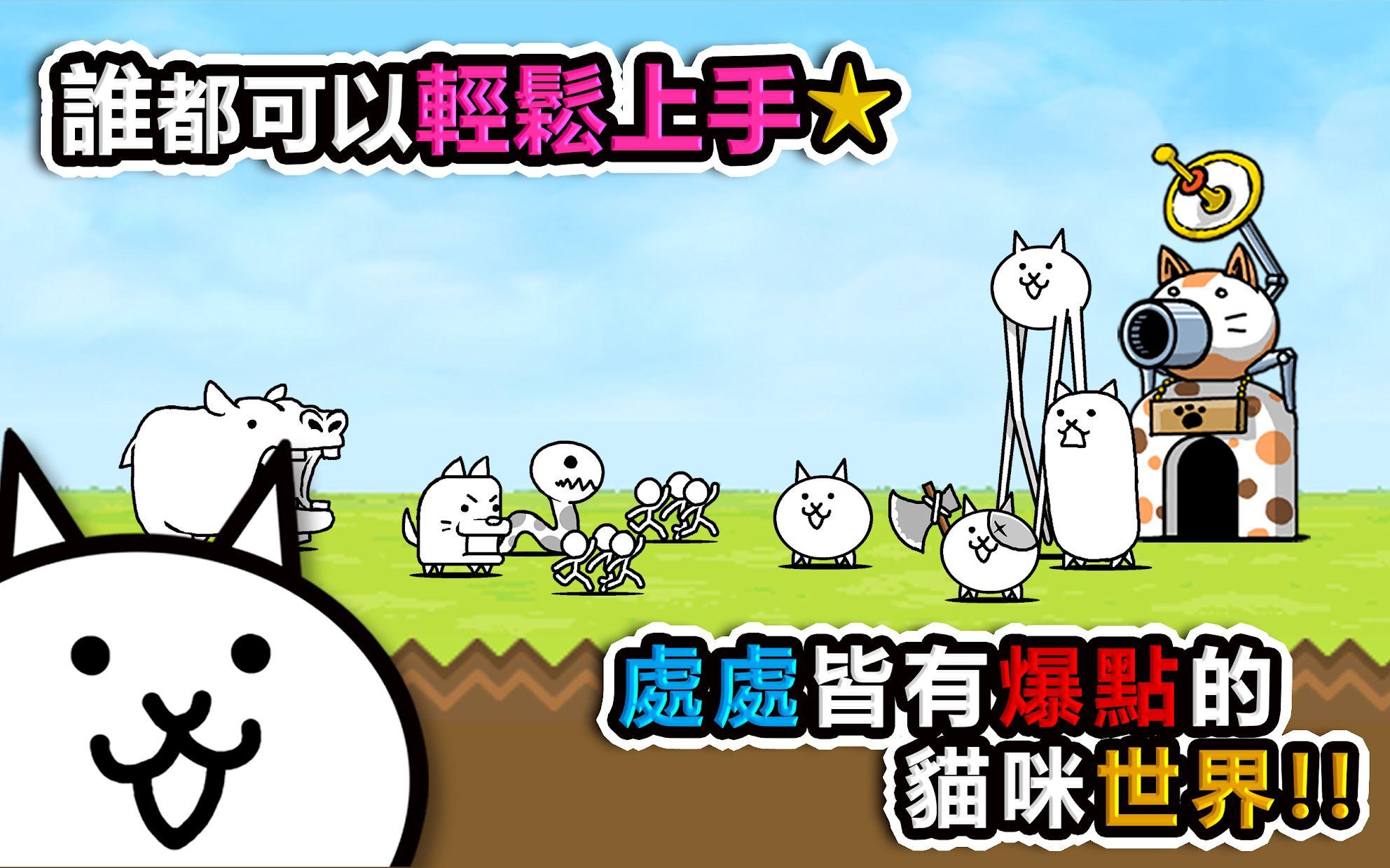 猫咪大战争(台服) 游戏截图2