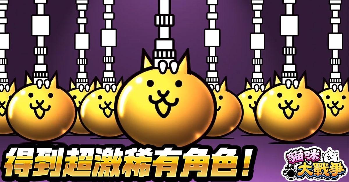 猫咪大战争(台服) 游戏截图4