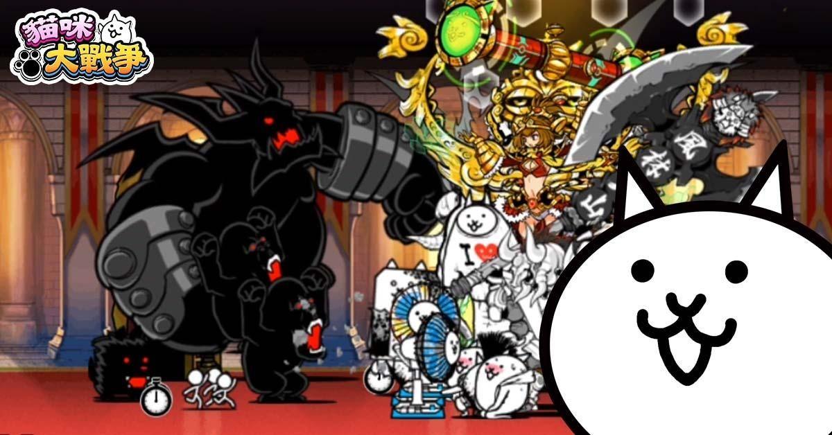猫咪大战争(台服) 游戏截图5