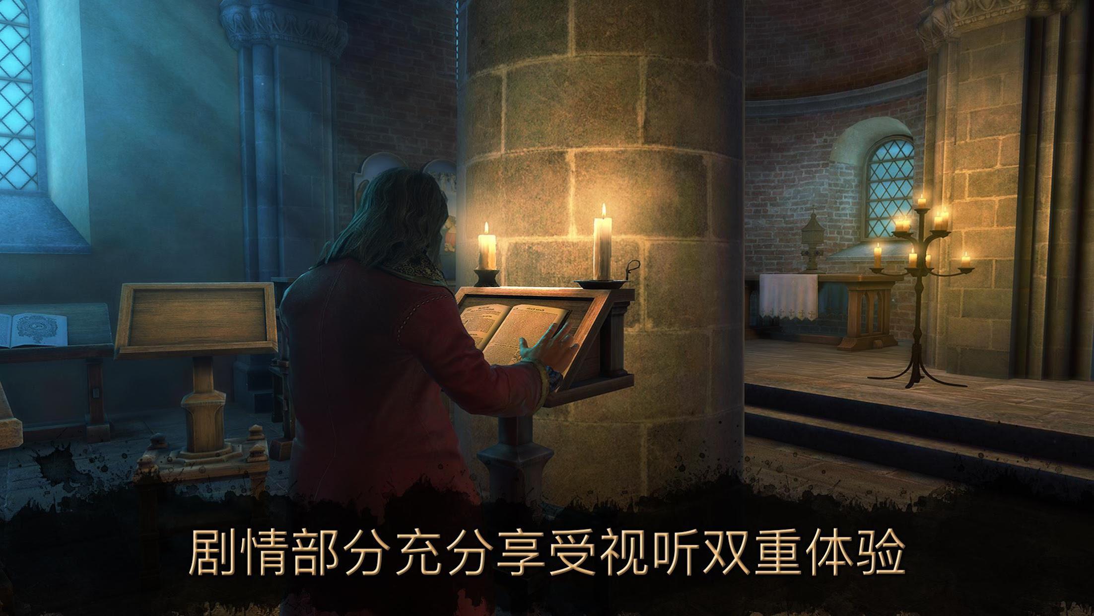 达芬奇密室2(海外版) 游戏截图2