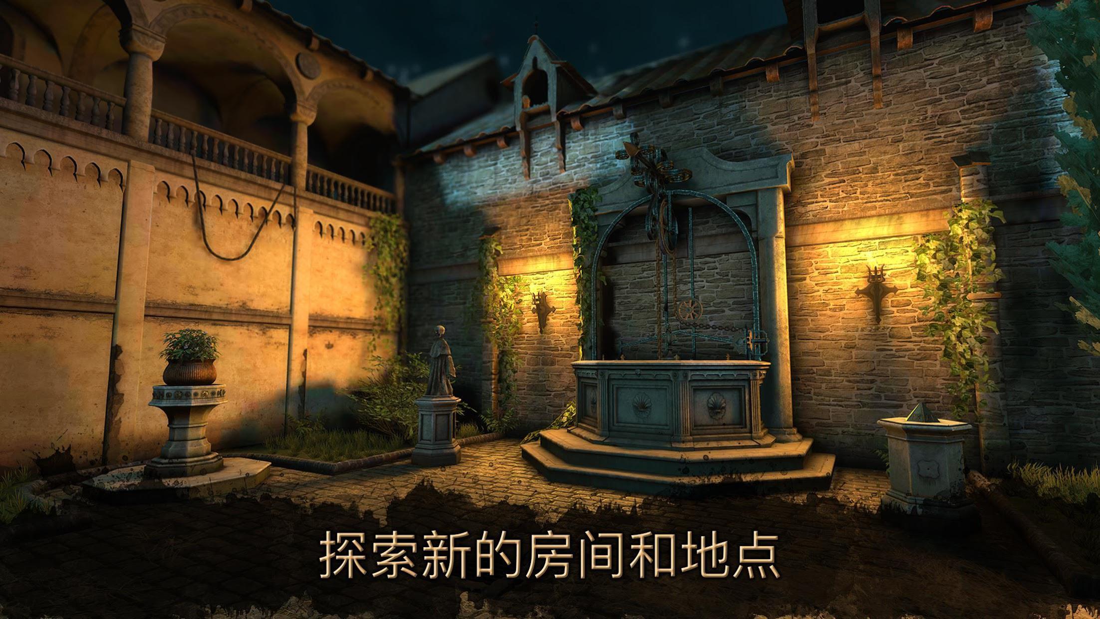 达芬奇密室2(海外版) 游戏截图3