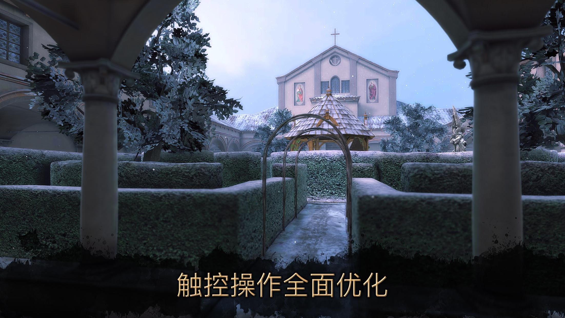 达芬奇密室2(海外版) 游戏截图5