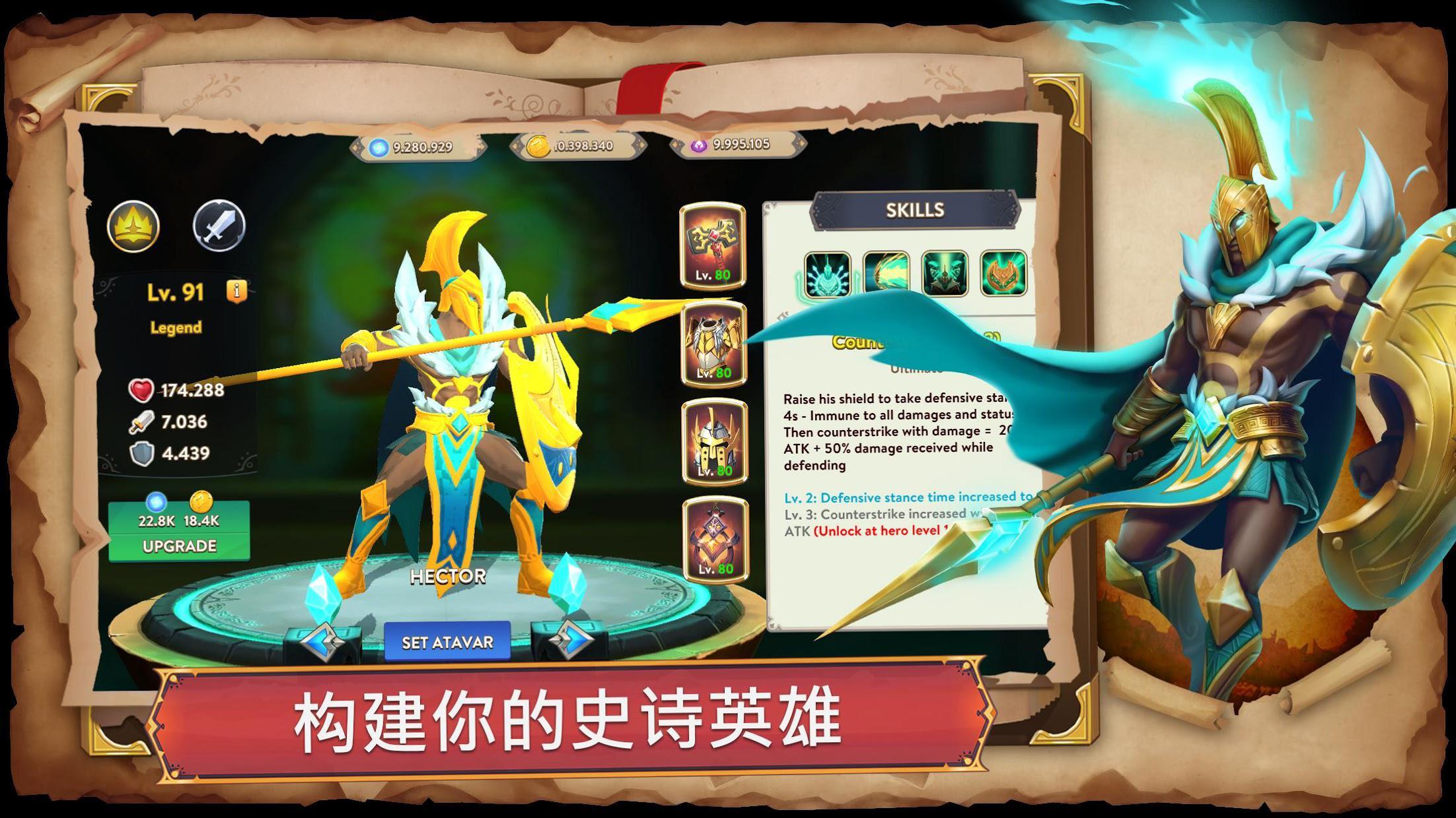 Epic Odyssey 游戏截图4