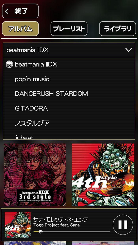 狂热节拍IIDX Ultimate 游戏截图4