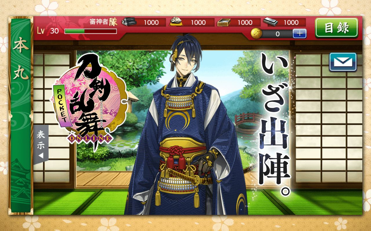 刀剑乱舞-ONLINE- Pocket(日服) 游戏截图1