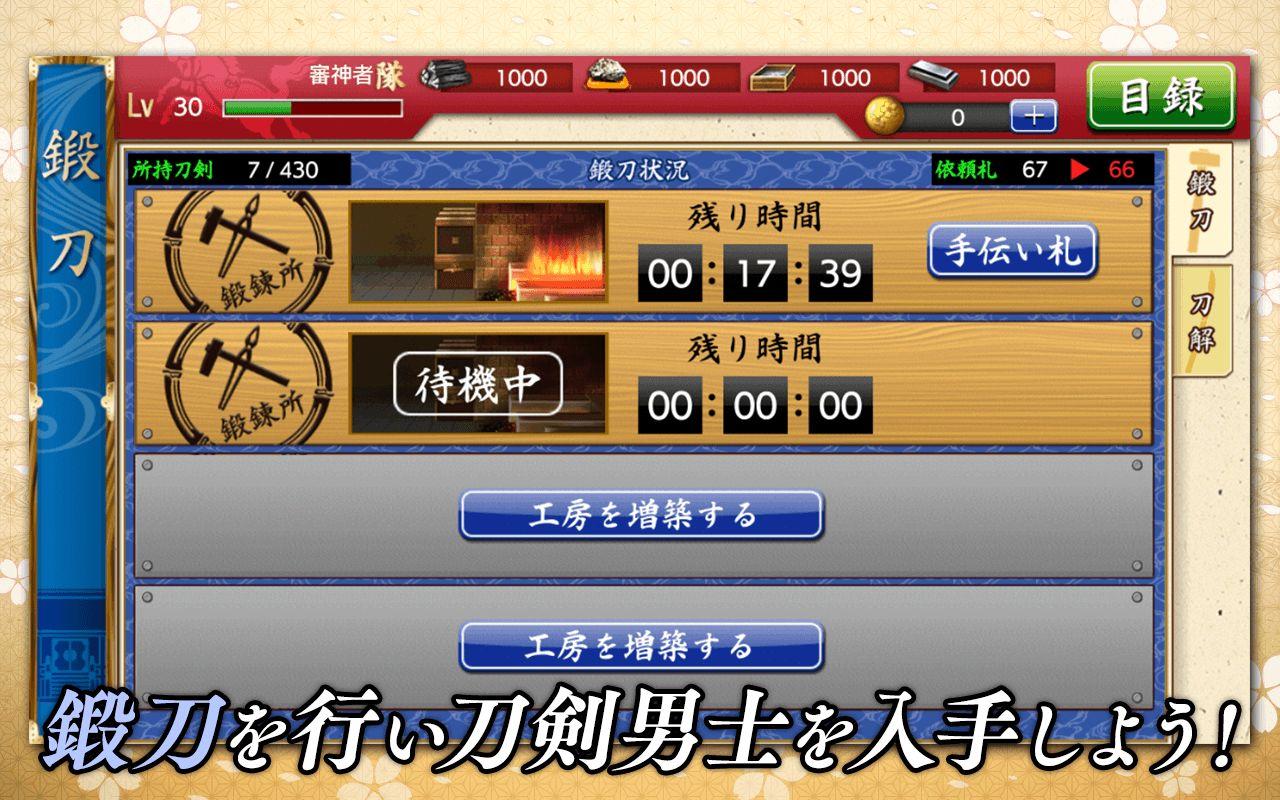 刀剑乱舞-ONLINE- Pocket(日服) 游戏截图3