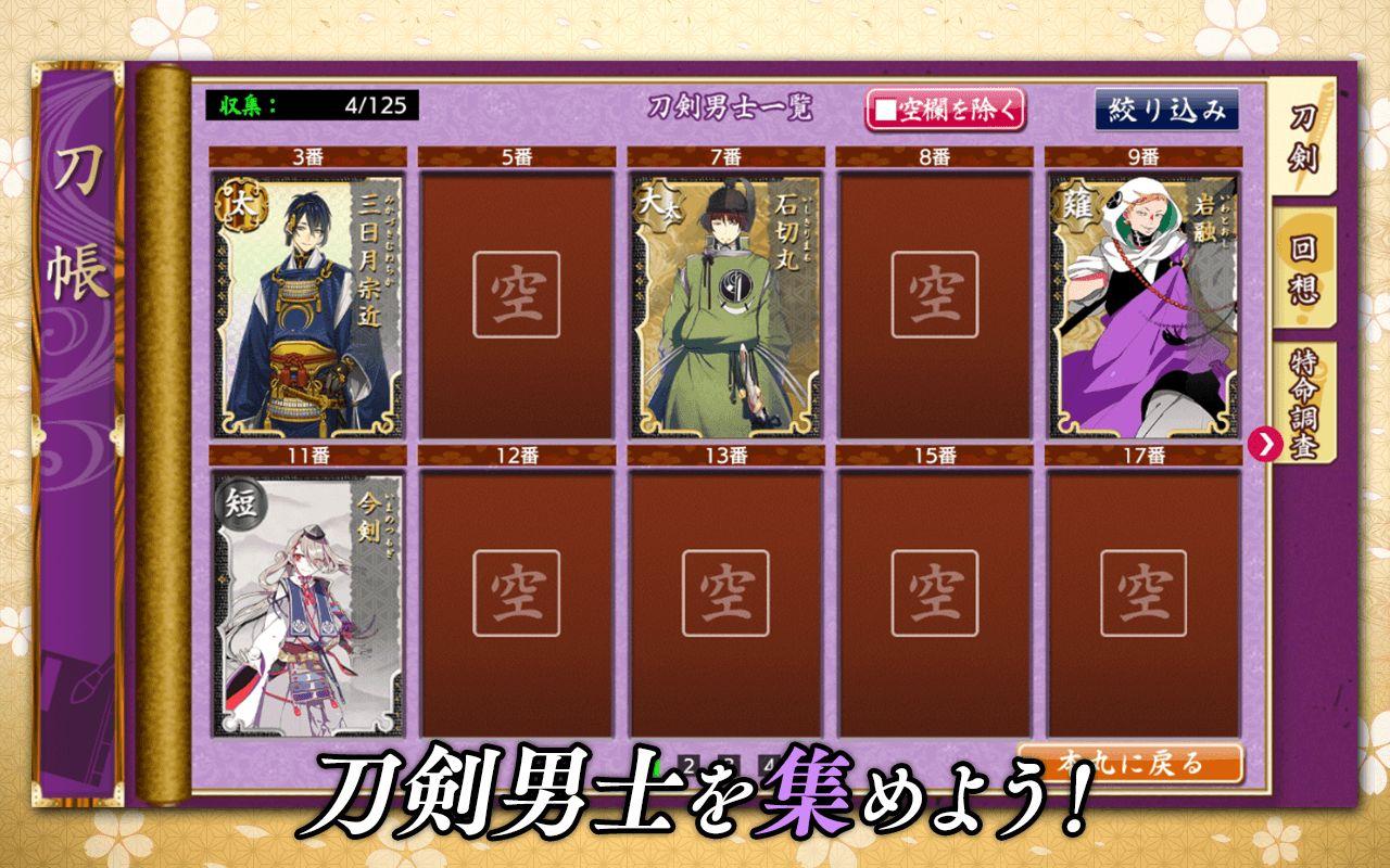 刀剑乱舞-ONLINE- Pocket(日服) 游戏截图5