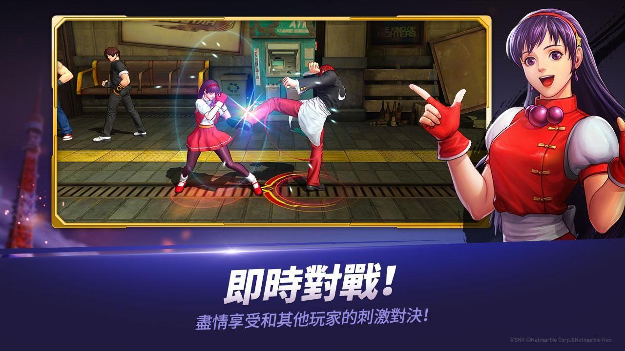 拳皇:全明星(台服 KOF ALLSTAR) 游戏截图5