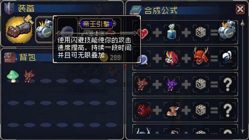 战魂铭人:复古像素画面背后,是良心的游戏设计 图片8