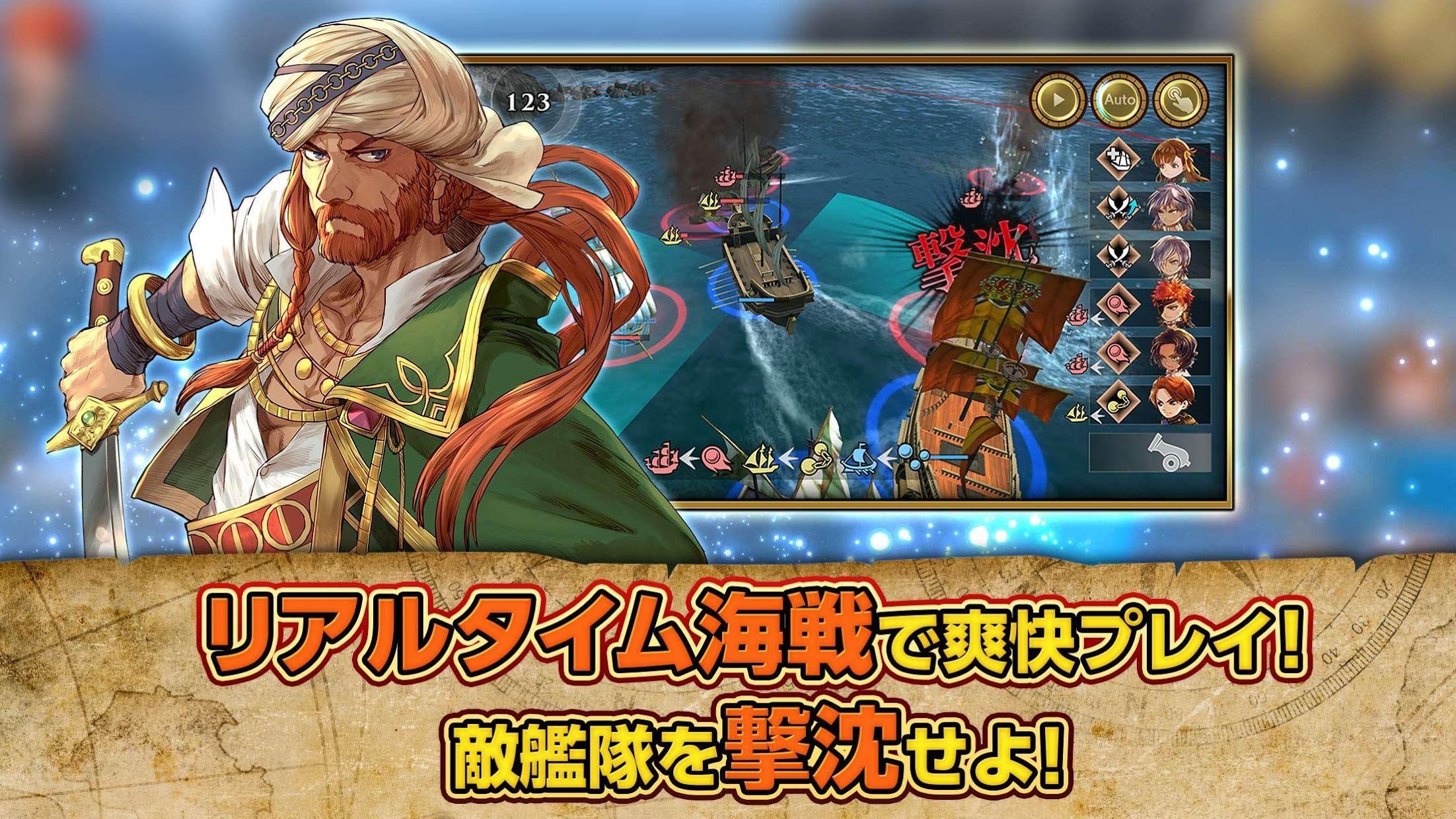 大航海时代Ⅵ(日服) 游戏截图1
