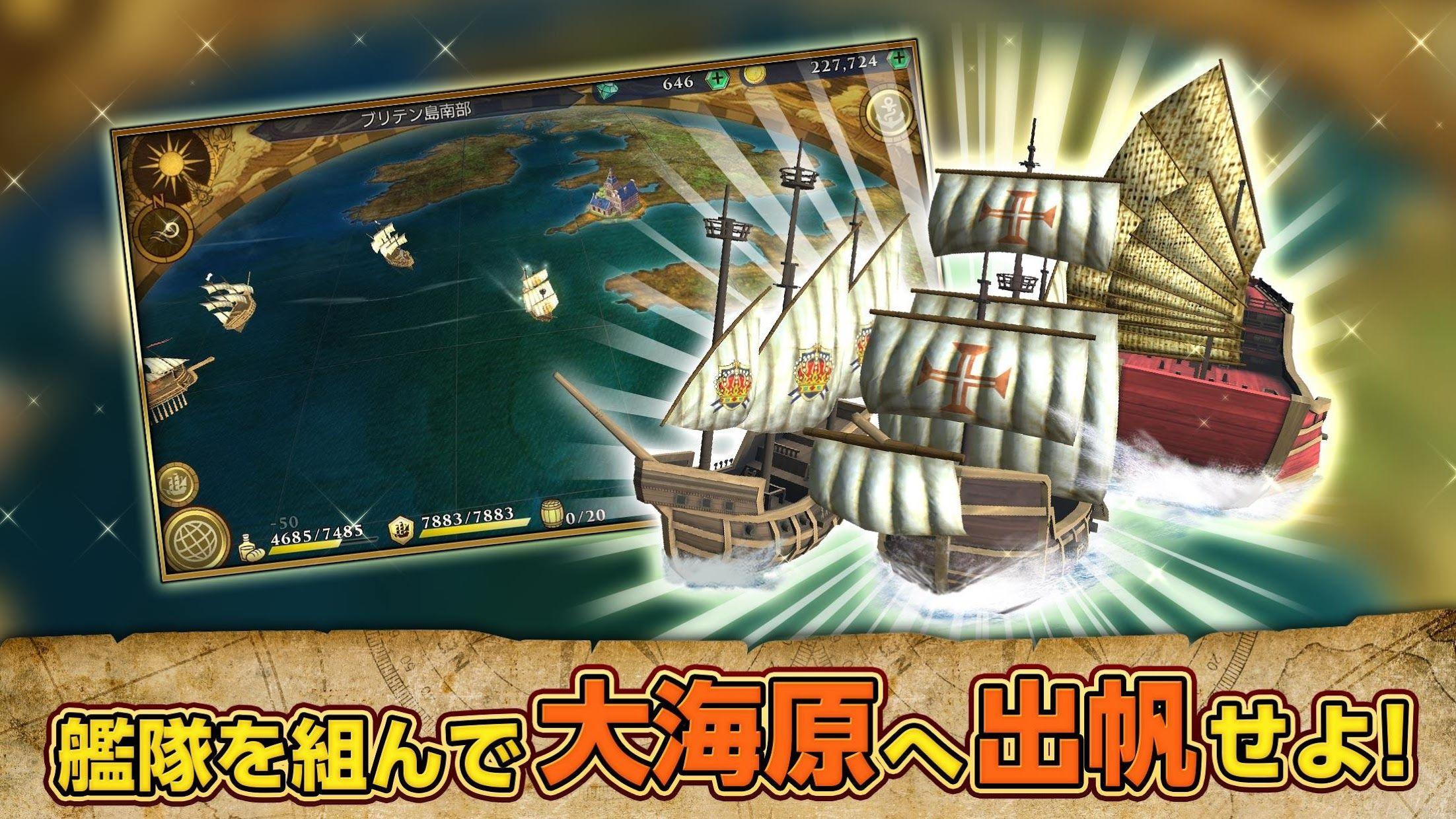 大航海时代Ⅵ(日服) 游戏截图3