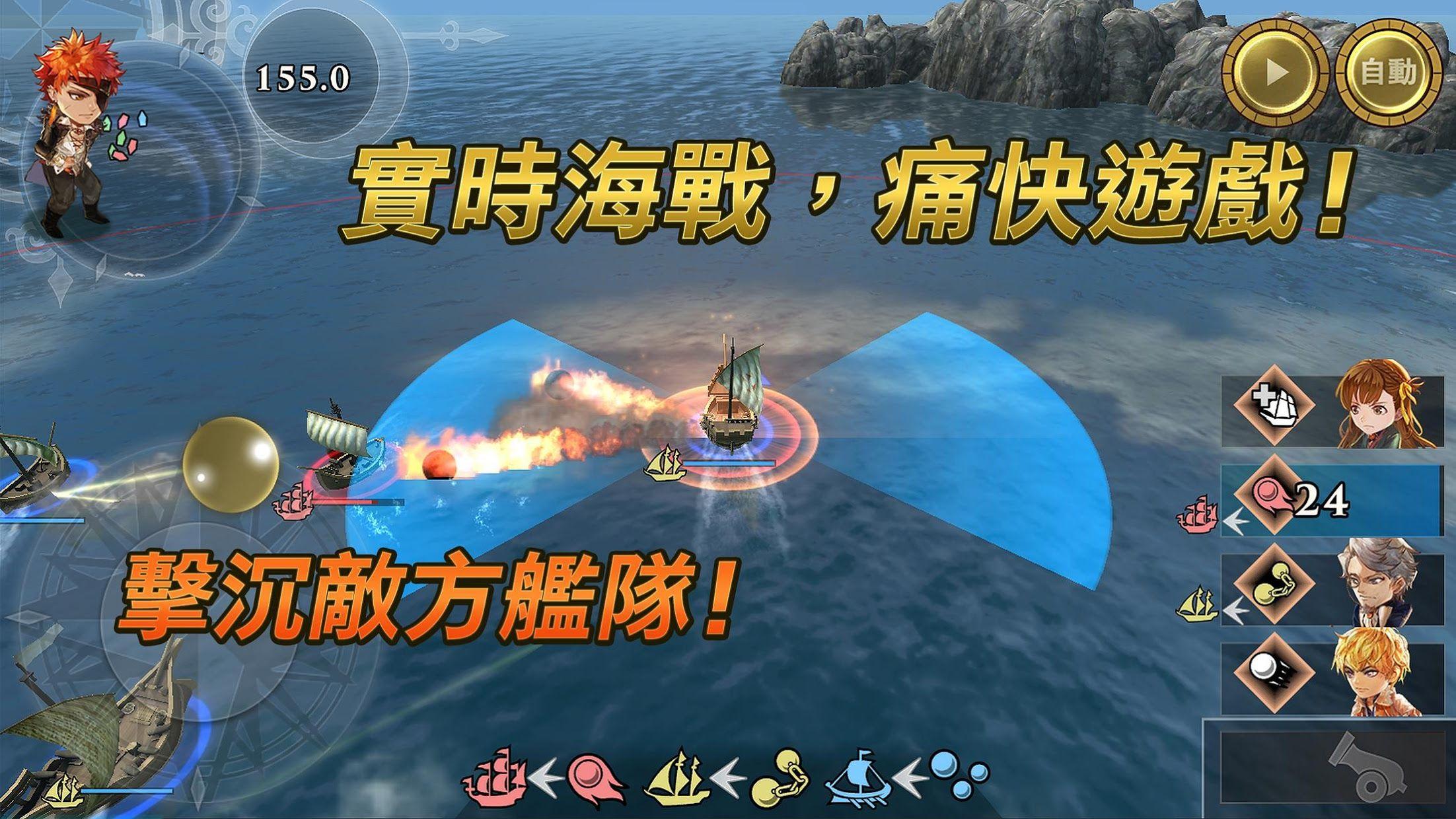 大航海时代Ⅵ(台服) 游戏截图3
