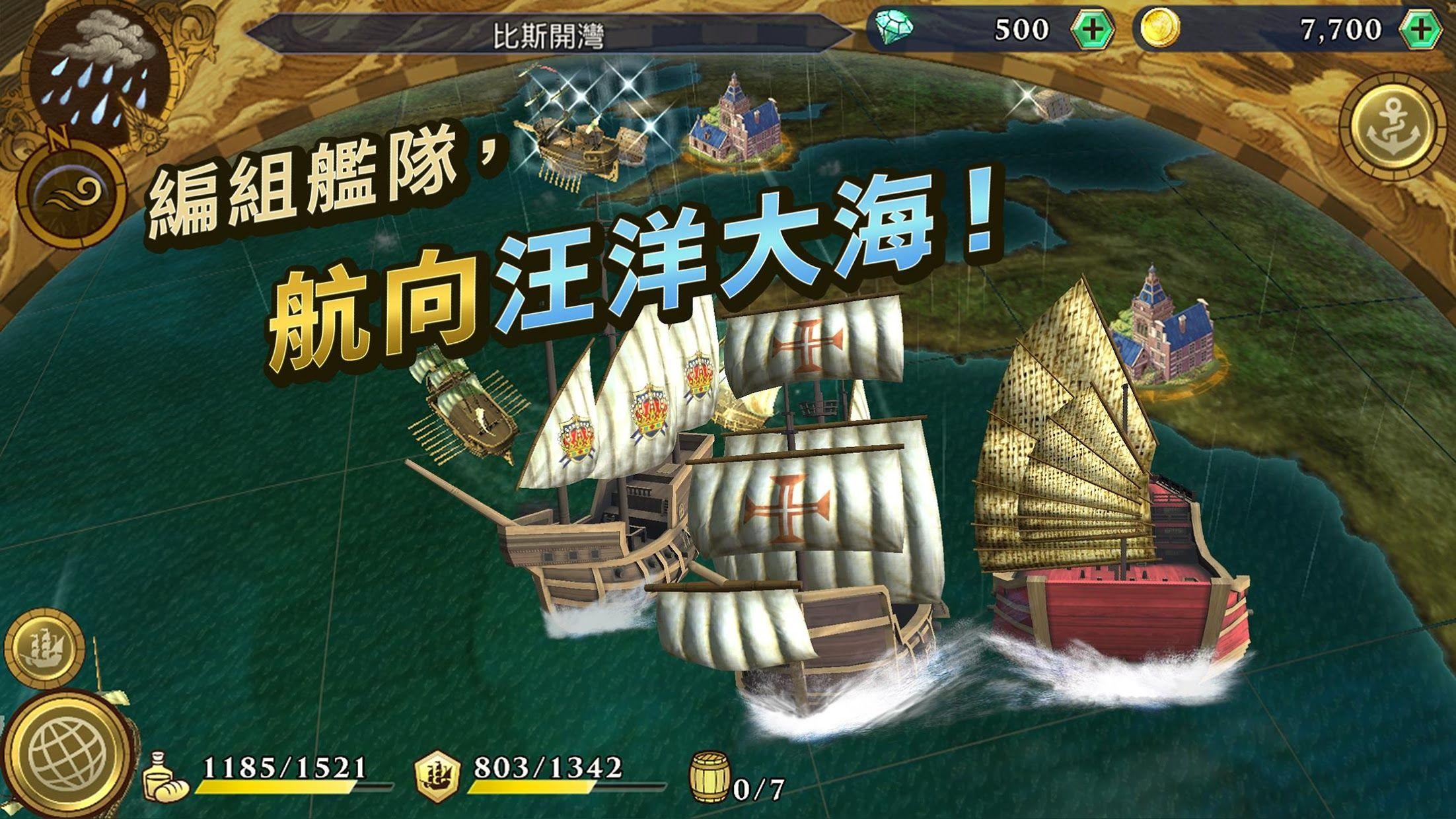 大航海时代Ⅵ(台服) 游戏截图5