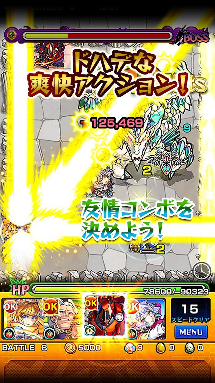 怪物弹珠(日服) 游戏截图3