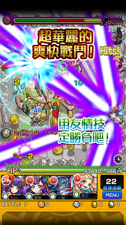 怪物弹珠(台服) 游戏截图5