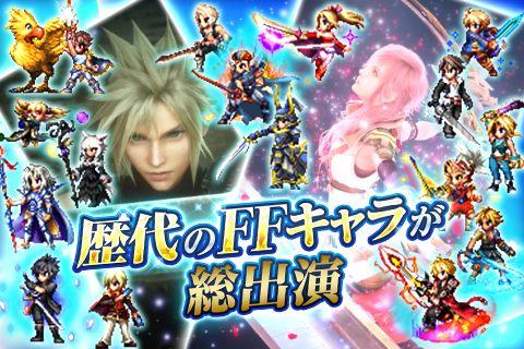 最终幻想:勇气启示录(日服) 游戏截图2