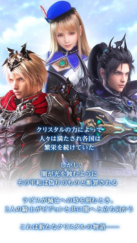 最终幻想:勇气启示录(日服) 游戏截图5