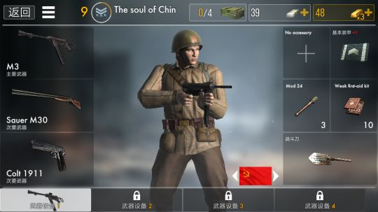 世界战争 - 英雄.jpg