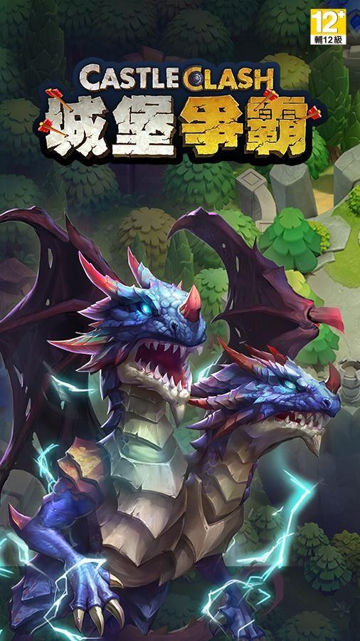 城堡争霸 - 阵营守护神(台服) 游戏截图1