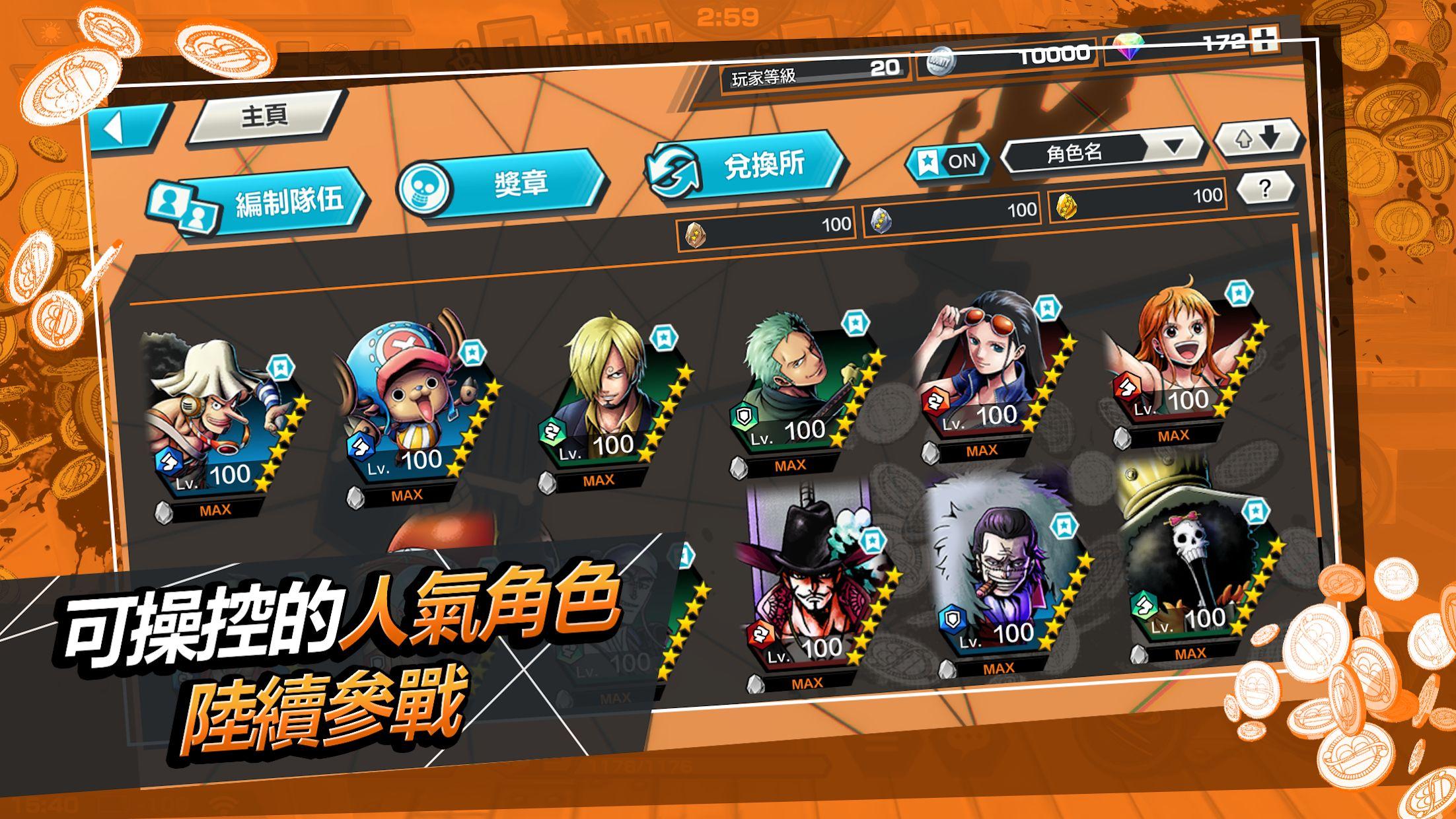 海贼王 赏金猎人(ONE PIECE Bounty Rush) 游戏截图3