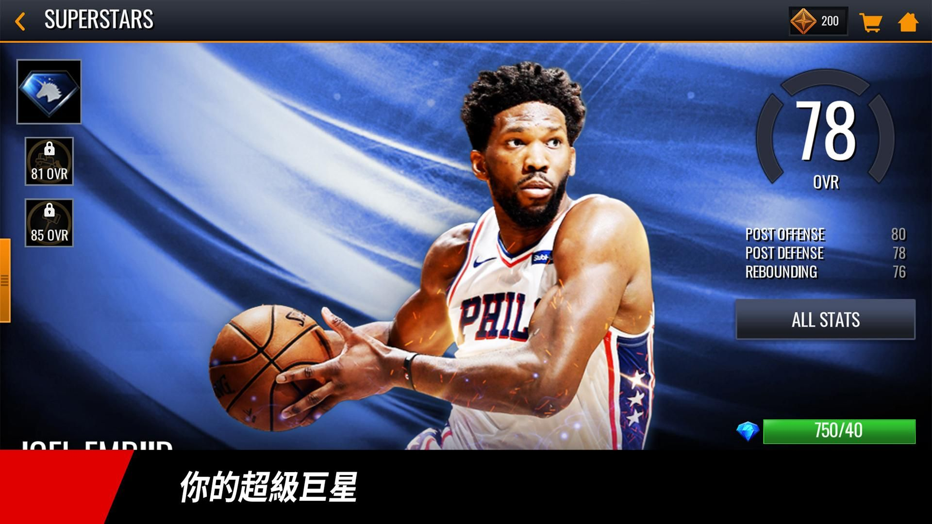 NBA LIVE Mobile(台服) 游戏截图5