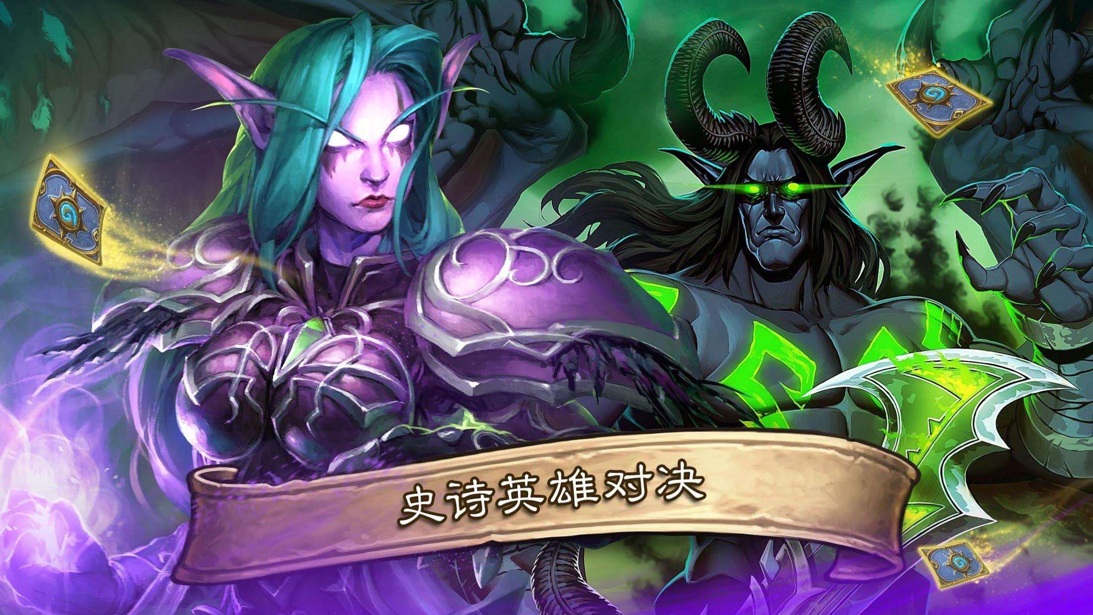 炉石传说 游戏截图5