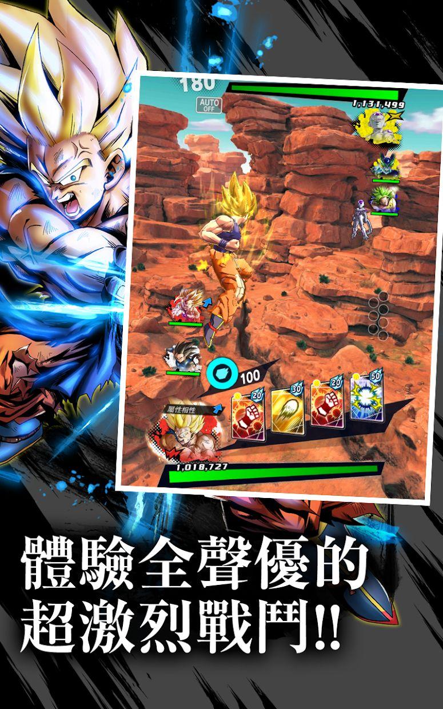 七龙珠 激战传说(台服) 游戏截图2