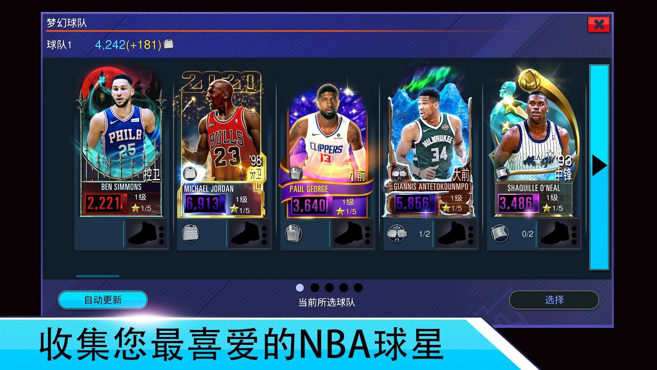 NBA 2K Mobile篮球 游戏截图2