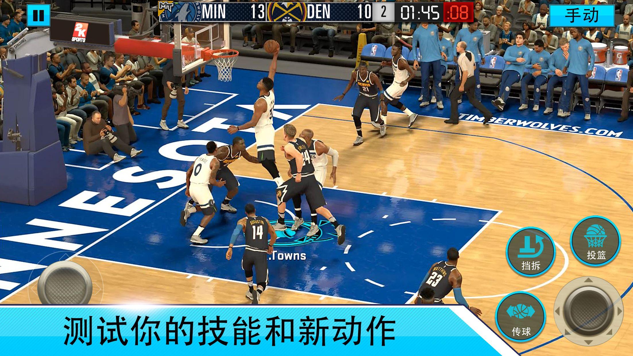 NBA 2K Mobile篮球 游戏截图3