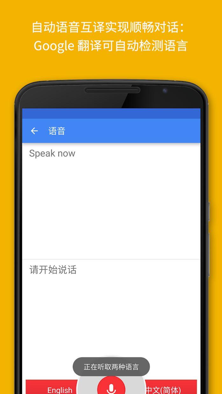 谷歌翻译 游戏截图4