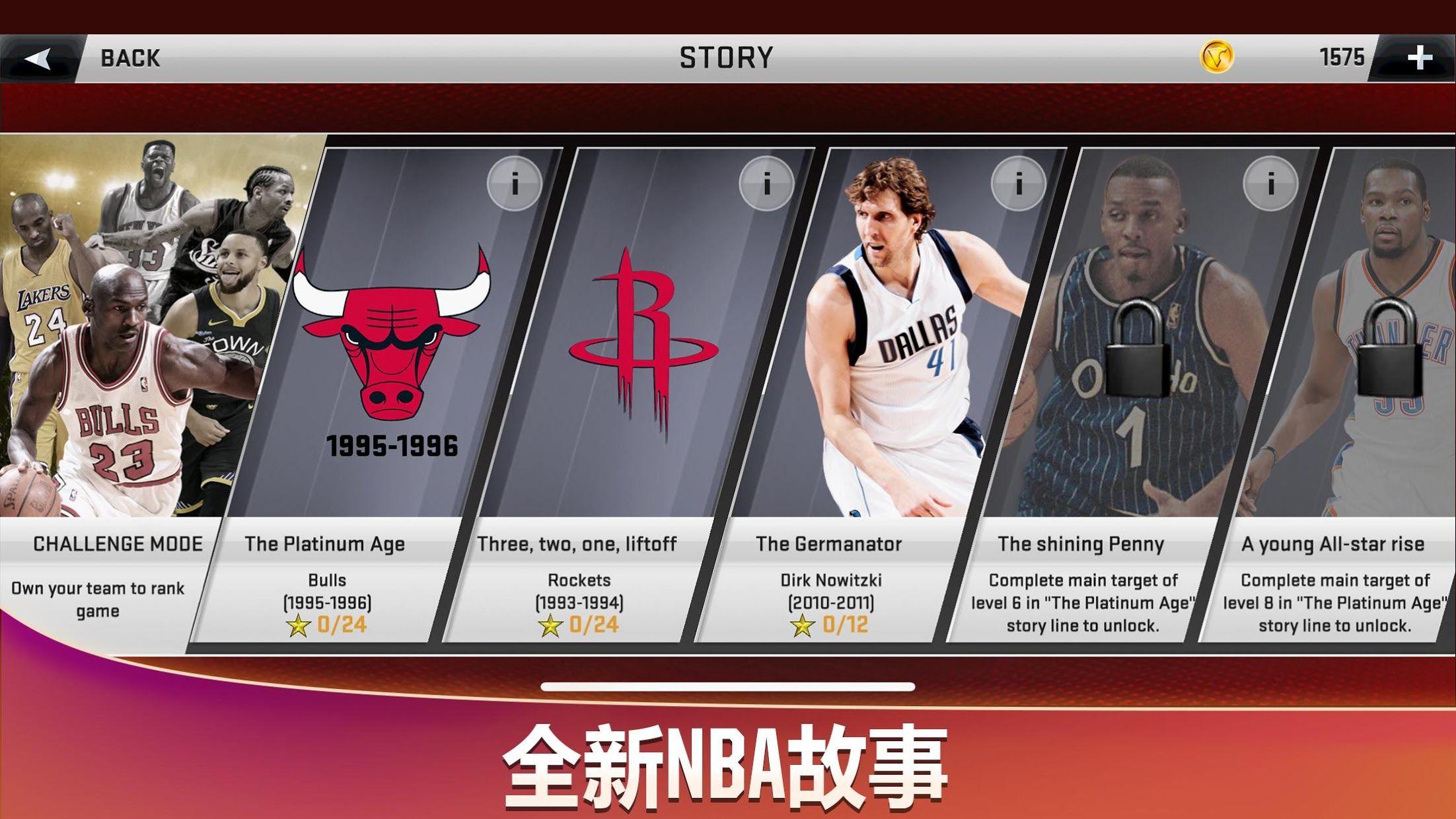 NBA 2K20 游戏截图3