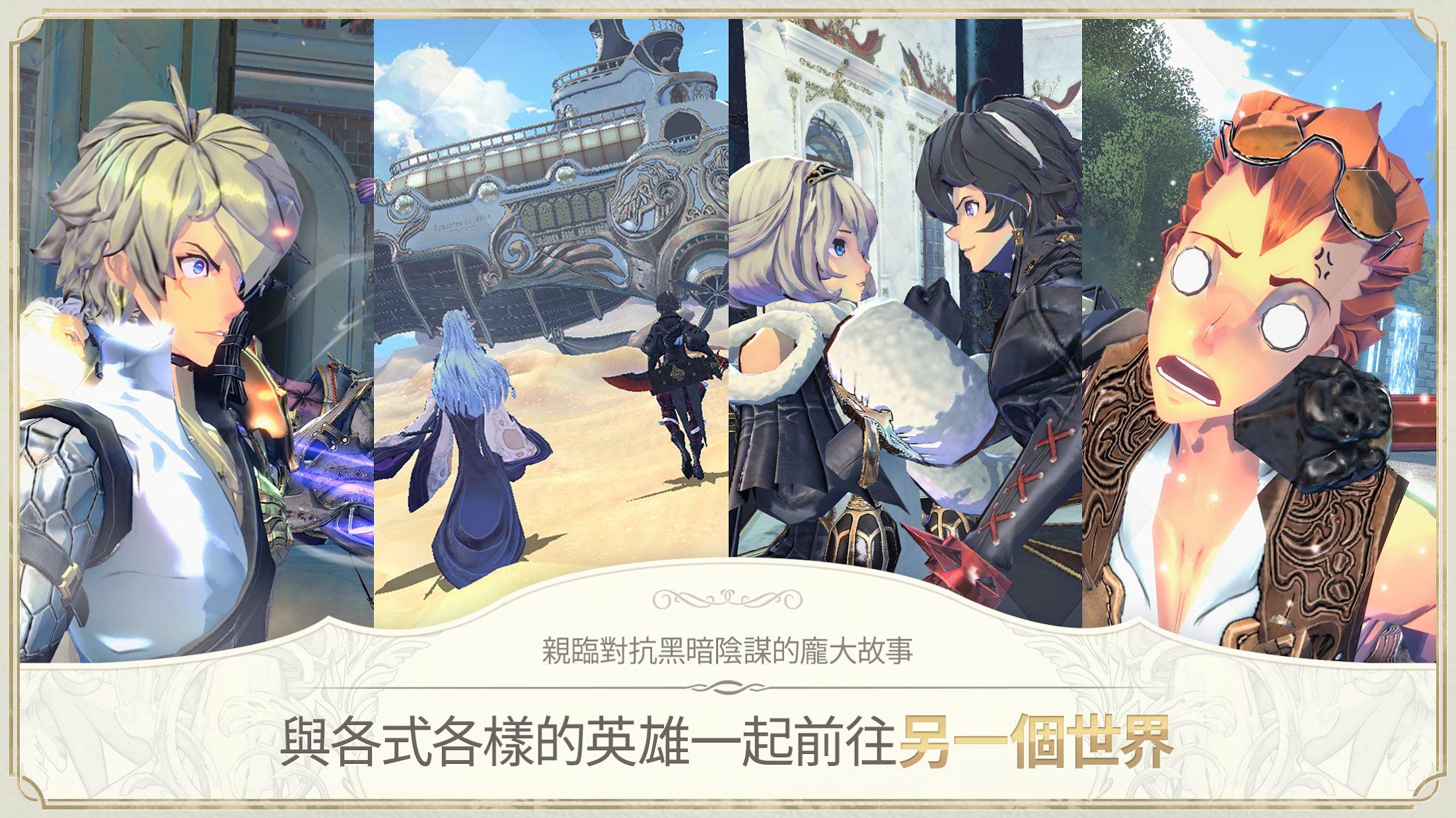 魅影再临 EXOS HEROES(中文上线) 游戏截图3