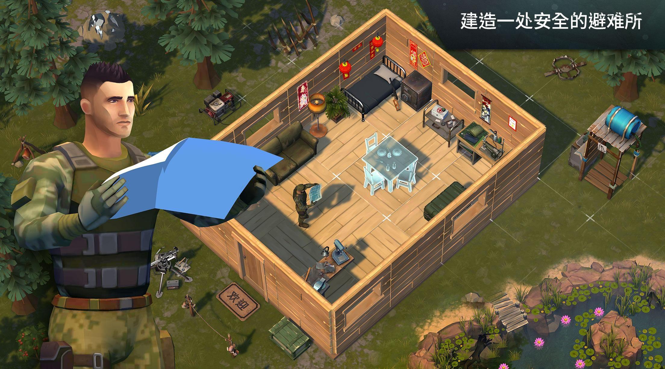 地球末日:生存 游戏截图3