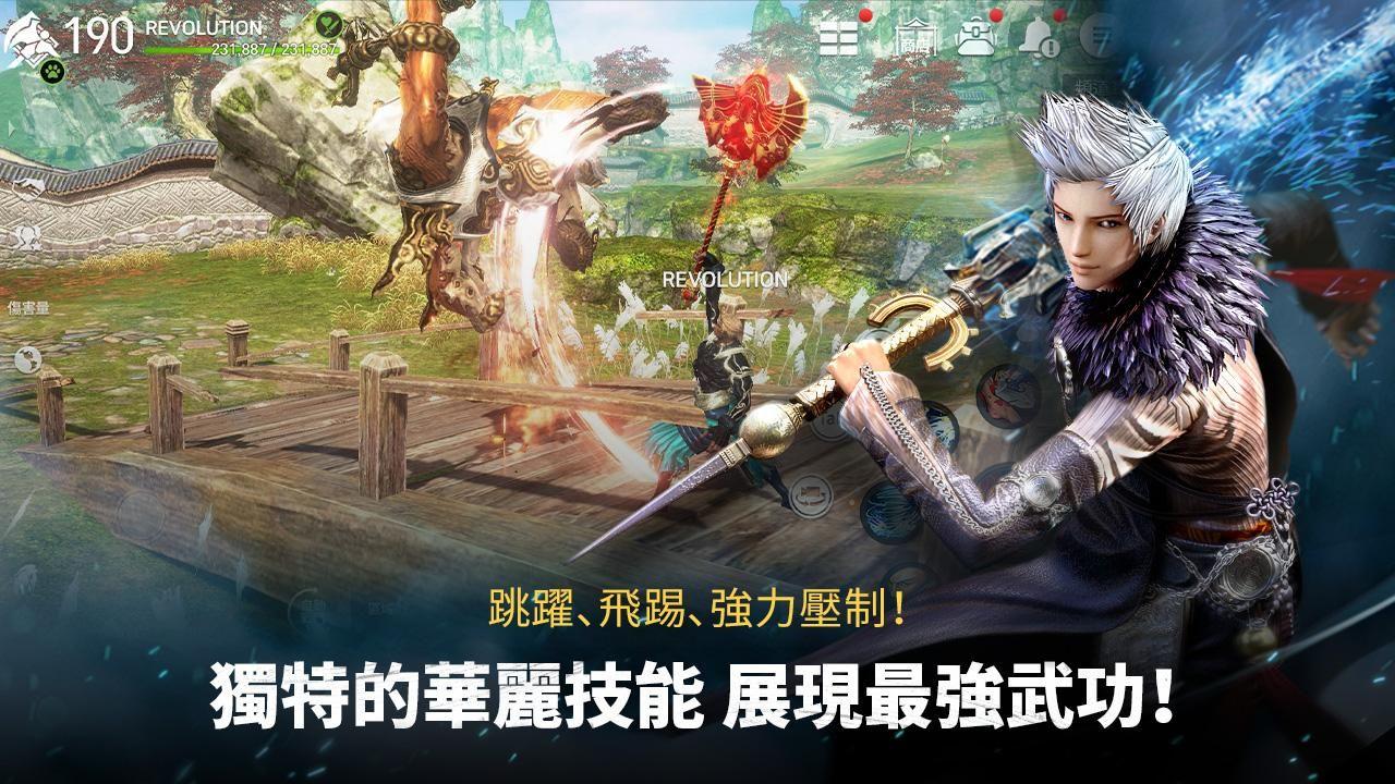 剑灵:革命(台服) 游戏截图2