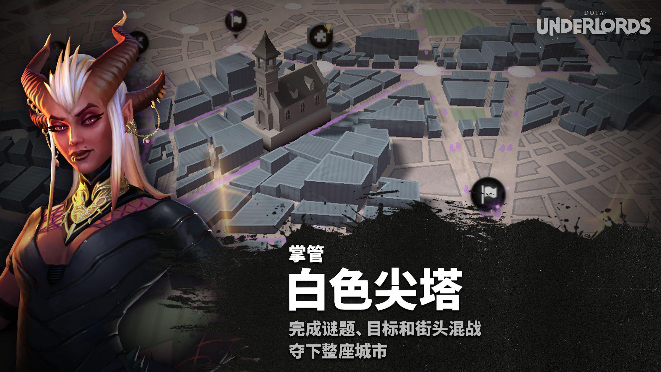 刀塔霸业 游戏截图3