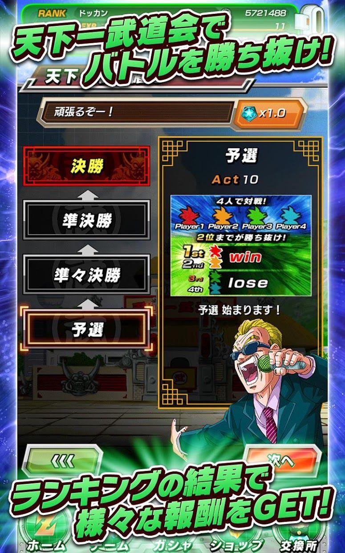 七龙珠爆裂激战(日服) 游戏截图4