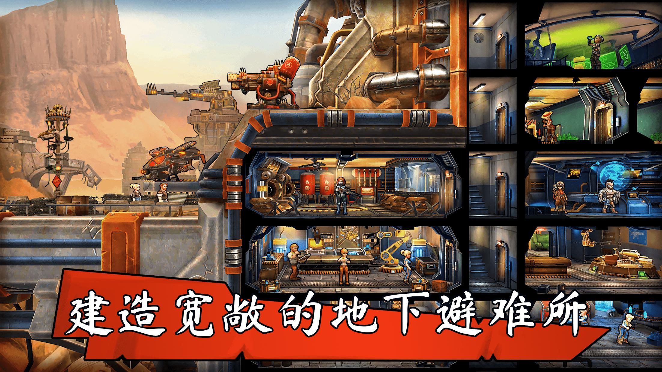 避难所战争:末日后的最终城市 游戏截图1