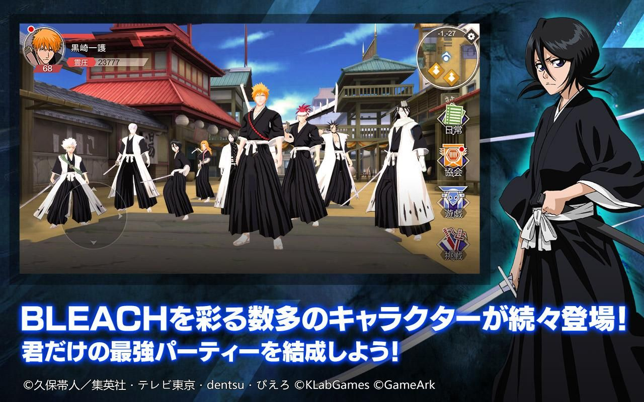 BLEACH 境·界-魂之觉醒(日服) 游戏截图3